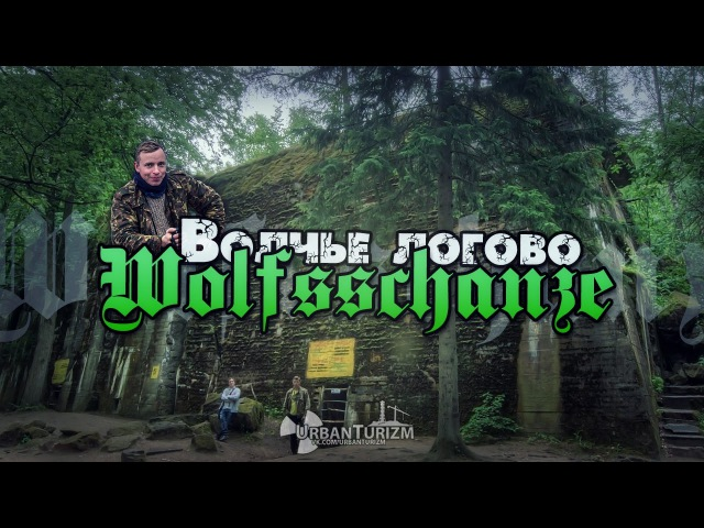 Сталк с МШ. Ставка Гитлера «Волчье логово» / Main Hitler's Headquarters «Wolfsshanze»