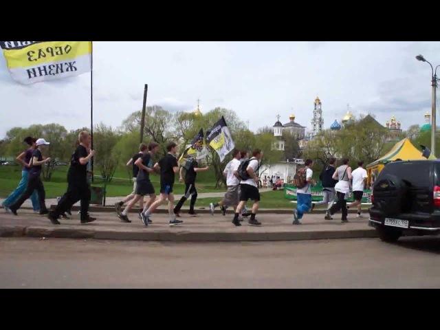 Русская Пробежка 6 мая 2012 Сергиев Посад