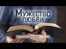 Проповедь: Мужество любви (Алексей Коломийцев)