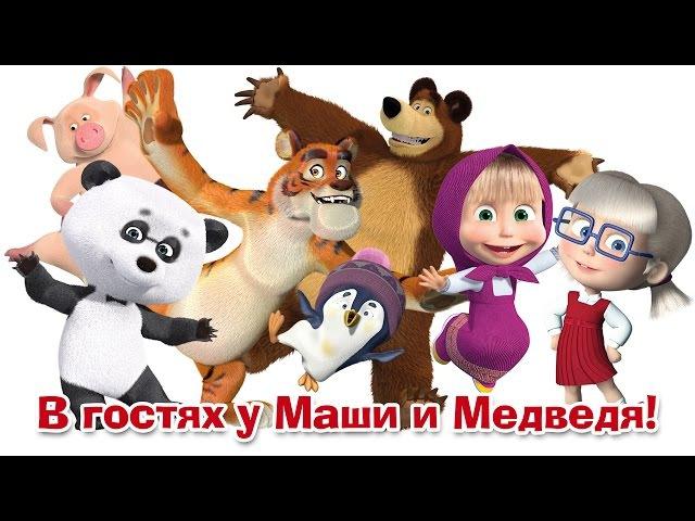 Маша и Медведь - В гостях у Маши и Медведя. Сборник лучших мультфильмов про новых ...