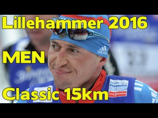 Cross country skiing. MEN PURSUIT 15km(classic). World Cup. Lillehammer(NOR)04.12.2016
