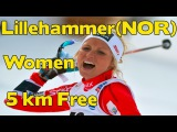 Cross country skiing.WOMEN 5km(Free) World Cup. Lillehammer(NOR)03/12/2016