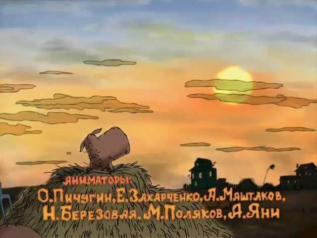 «Моя жизнь» (2000) мультфильм