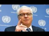 Вести.Ru Постпред России в ООН Виталий Чуркин умер на рабочем посту