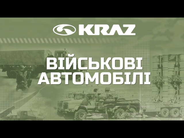 Військові автомобілі КрАЗ
