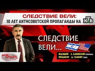 10 лет антисоветской пропаганды на НТВ. Передача Следствие вели