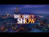 Shoshev Show - выпуск 19. Александр Кутиков. Лоя.