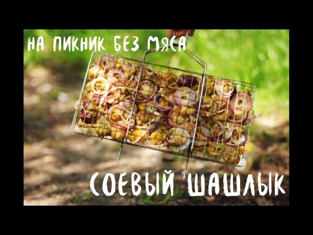 На пикник без мяса. Соевый шашлык (веган)