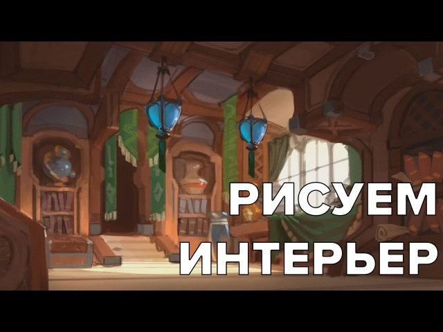 РИСУЕМ ИНТЕРЬЕР. CG Speedpaint 4