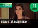 Гюльчатай. Ради любви 11 серия - Мелодрама Фильмы и сериалы - Русские мелодрамы