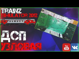 Trainz-MP Неоф.МП 13.10.16 (ДСП)