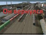 Trainz 12. Возвращение в СССР