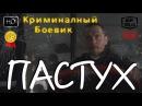 Приятно Крутой Боевик Пастух Новые Русские Фильмы 2016 Криминалное Кино