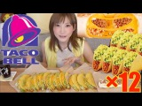MUKBANG Taco Bell in Japan Taco Party Pack (12 tacos) and Brand new Item Quesarito