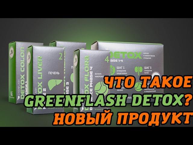 GreenFlash Detox - что это такое? Экскурсия по производству! NL STORE