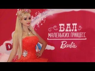 Ball Barbie 2016 в Москве . Живая кукла Барби Russian Barbie doll Татьяна Тузова