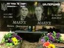 Василь Макух Смолоскип Віктор Степурко Покаяння 2015