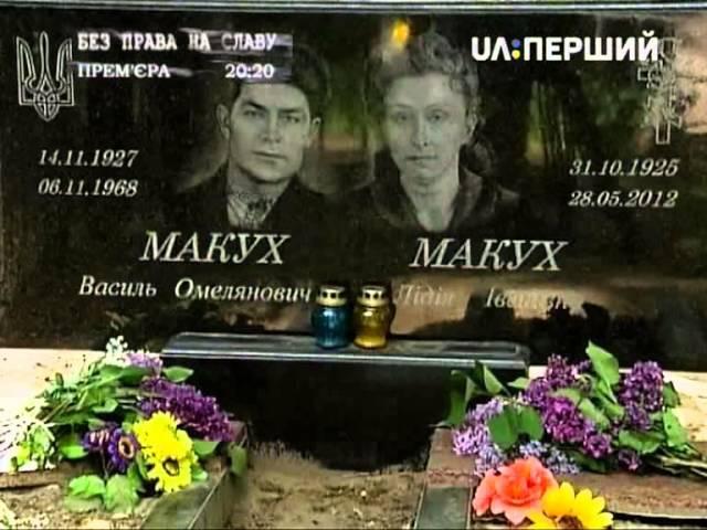 Василь Макух. Смолоскип Віктор Степурко. Покаяння (2015)