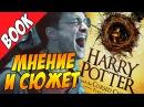 Сын Гарри Поттера ГЕЙ Дочь Гермионы СТЕРВА Гарри Поттер и Проклятое дитя - мнение и разбор сюжета