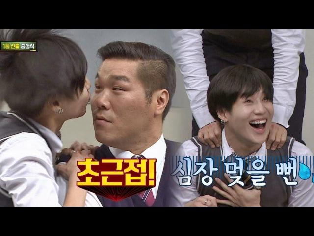 태민X장훈, 초근접 뽀뽀(?)에 심장 멎을 뻔! 남심 저격 상품♡ 아는형님 50회