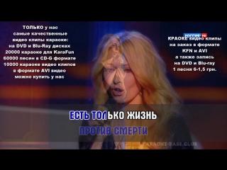 Я буду жить для тебя - Агурбаш Анжелика (КАРАОКЕ HD)(бэк)
