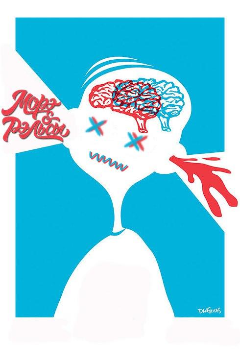 Альбом Морэ&Рэльсы «Сопливые песни. Часть 1»