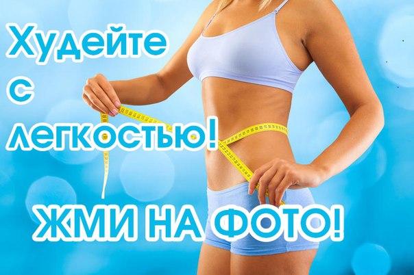 как похудеть дешего и быстро