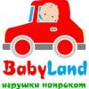 Прокат детских товаров и игрушек в г. Чебоксары.