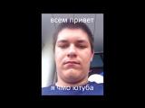 Павел Смирнов - Тупой Школьник - (Песня Сашки Чеха) - ШКОЛОТА