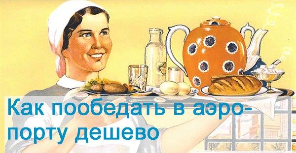 Как поесть в аэропорту дешево. Шереметьево, Домодедово, Внуково.