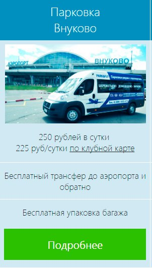 Park & Fly, Парковка внуково/стоянка внуково/как добраться до аэропорта внуково