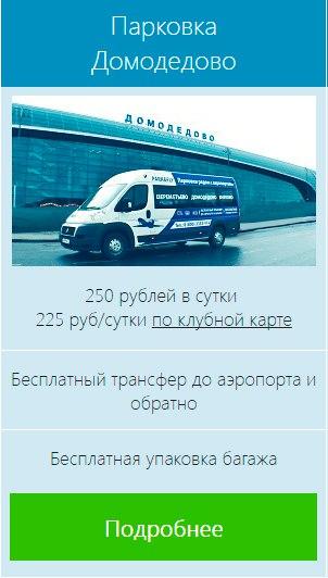 Park & Fly. Парковка домодедово/стоянка домодедово/как добраться до аэропорта домодедово