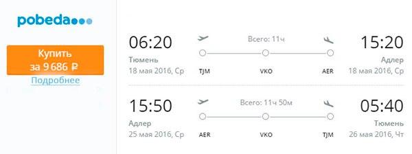 Билеты На Самолет Дешево Победа