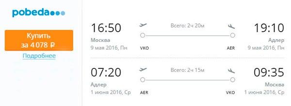 Дешевые билеты Москва ⇄ Сочи – от 4078