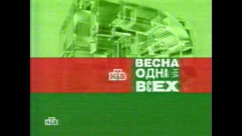 (staroetv.su) Реклама и анонсы (НТВ, 29.04.2002) 1 [только звук]