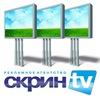 Рекламное агентство СКРИН-ТВ