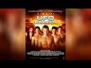 Вторжение (2006) | Alien Incursion