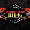"""Ремонт мото """"Мотомастерская ШЕФа"""". Новосибирск"""