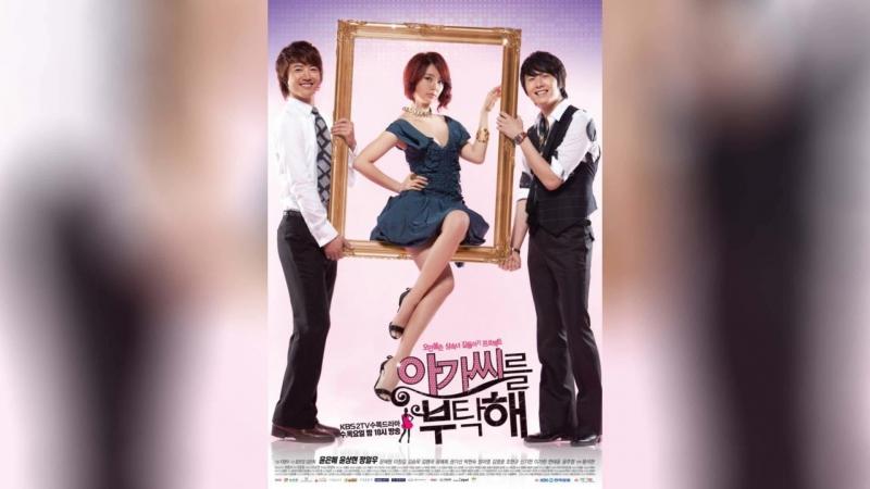 Моя прекрасная леди (2009) | A-ga-ssi-leul Boo-tak-hae