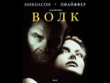 ВОЛК (1994) - ужасы, триллер, мелодрама. Майк Николс