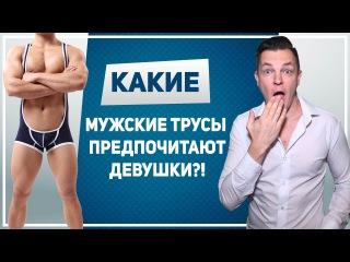 Какие МУЖСКИЕ ТРУСЫ предпочитают девушки?! Какое мужское белье носить, чтобы пон...