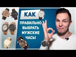 МУЖСКИЕ ЧАСЫ. Как выбрать мужские наручные часы. Какие часы купить мужчине