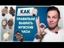 МУЖСКИЕ ЧАСЫ Как выбрать мужские наручные часы Какие часы купить мужчине