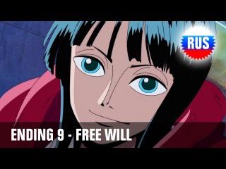 One Piece ending 9 russian version [OPRUS-KANSAI]