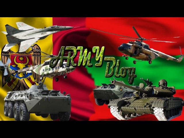 Молдова VS Приднестровье ★ Forțele armate ale Moldovei ★ Армия России, Румынии и Украины