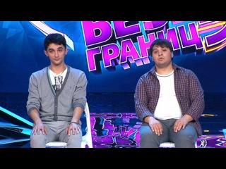 Comedy Баттл. Без границ - Дуэт Лена Кука (2 тур) 06.12.2013