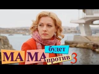 Мама будет против - Серия 3 - комедийный сериал
