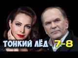 Тонкий лёд 7 и 8 серия 2016 сериал