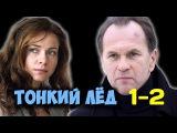 Тонкий лед 1 и 2 серия 2016 сериал