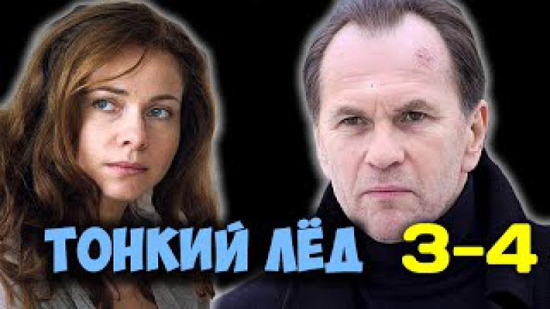 Тонкий лед 3 и 4 серия 2016 сериал